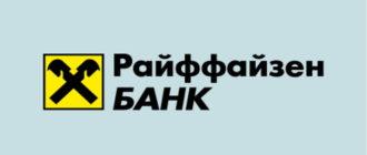 RBO Райффайзенбанк