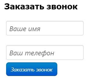 Линёво.NET звонок