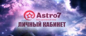 Астро7