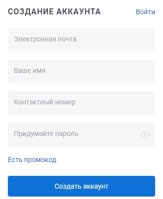 Онлайн ПБХ регистрация