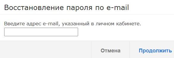 Выбор пароль
