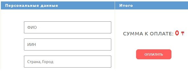 G-Time регистрация