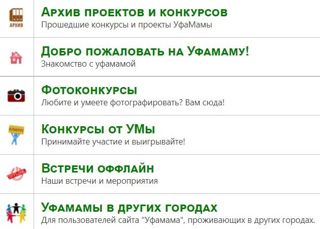 Уфамама форумы