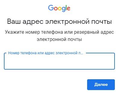 Google Диск пароль