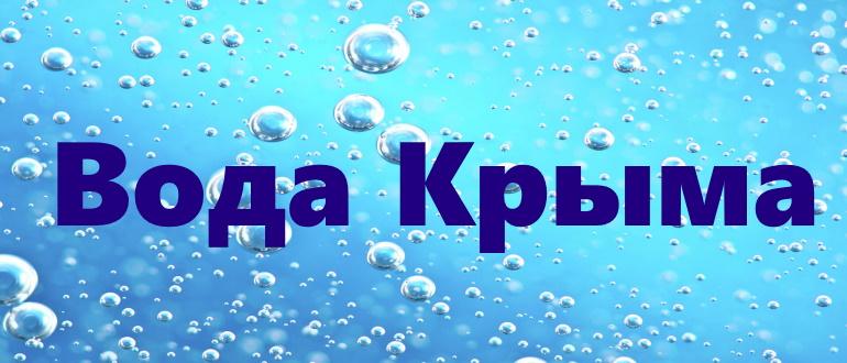 Вода Крыма