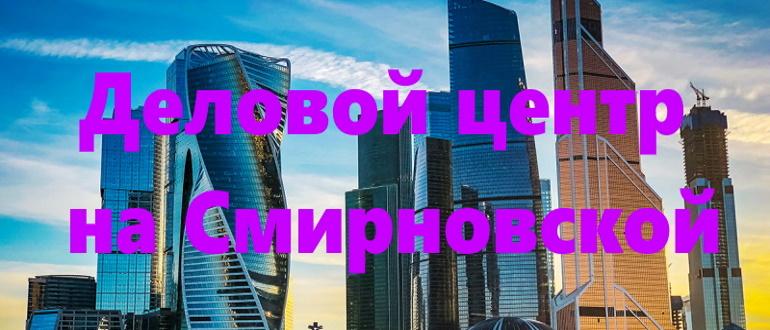 Деловой центр на Смирновской