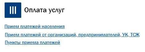 Волгаэнергосбыт оплата