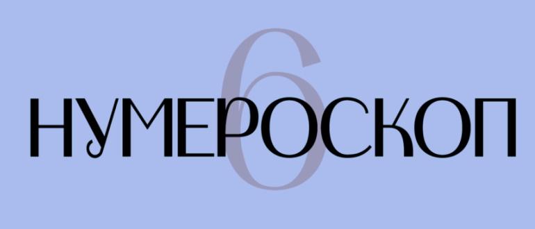 Нумероскоп