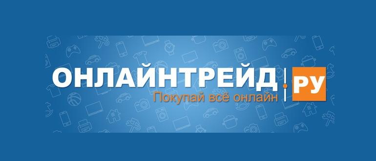 Онлайн Трейд