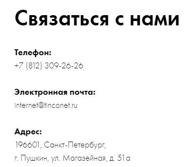 TincoNet контакты