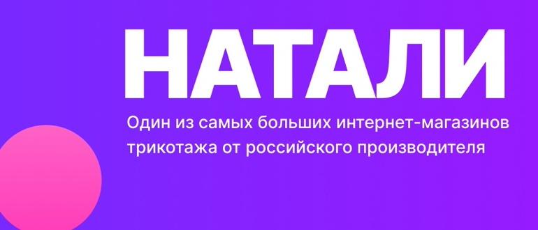 Натали 37