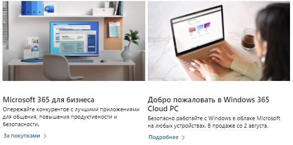 Майкрософт функции
