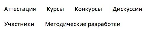 Урок.РФ функции