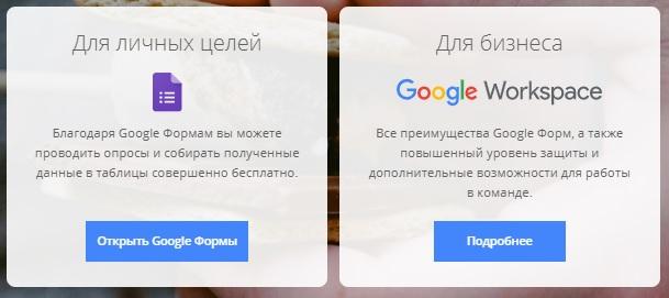 Google-формы функции