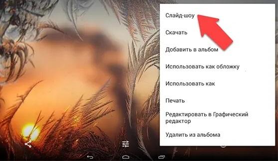 Google Фото функции