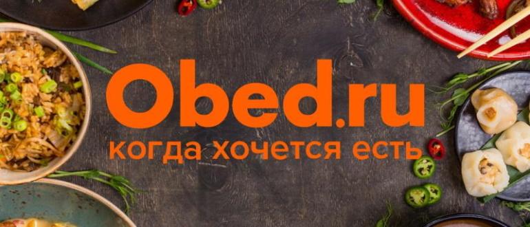 Обед.ру