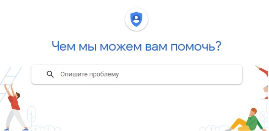 Google Фото контакт