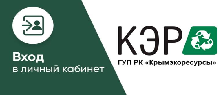 ГУП РК Крымэкоресурсы