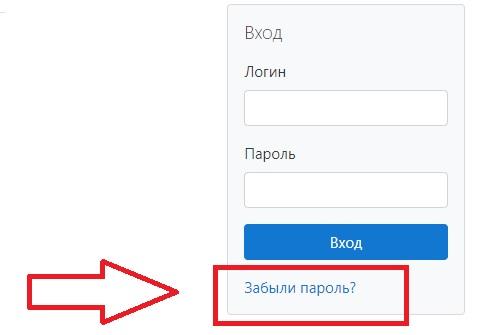 ИнЕУ пароль