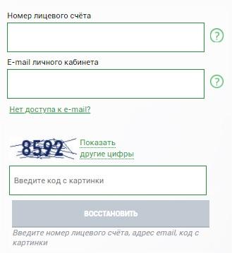 ТНСэнерго Кубань пароль