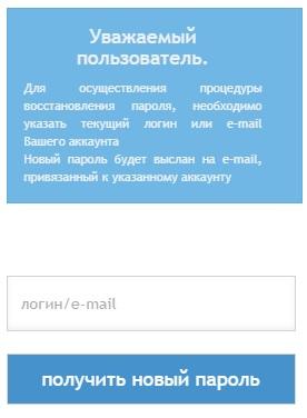 ТНС Энерго пароль
