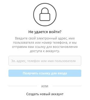 Инстаграм пароль