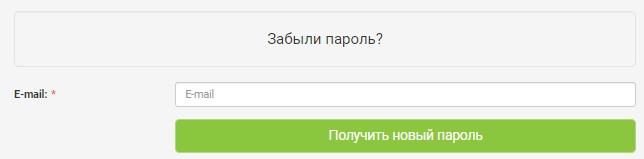 УкрПочта пароль
