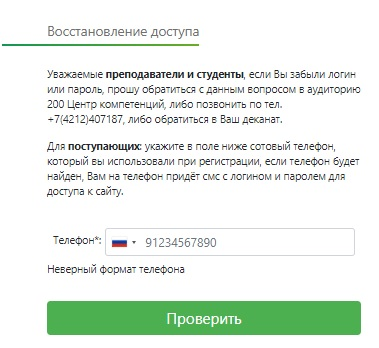 ДВГУПС пароль