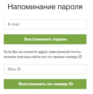 Форевер Ливинг Продактс пароль