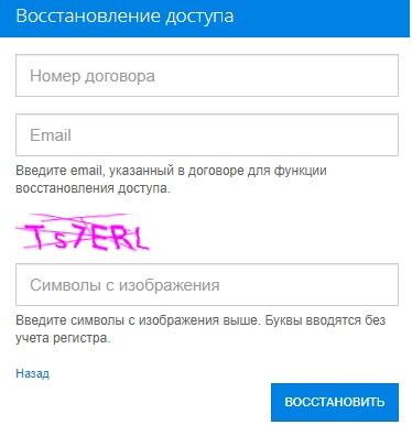 ХайЛинк пароль