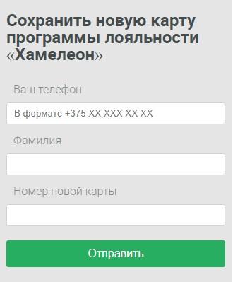 Хамелеон пароль