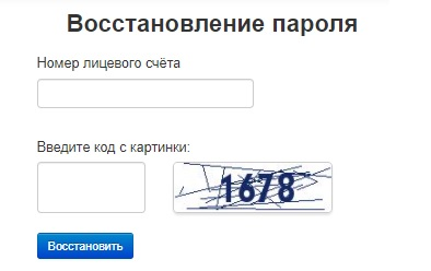 Дагэнергосбыт пароль
