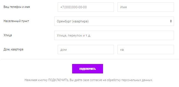Фокус Лайф регистрация