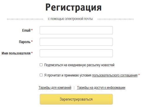 Гродноэнерго регистрация