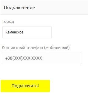 Днепронет регистрация