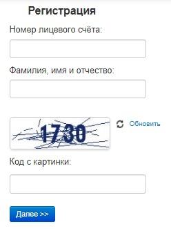 Дагэнергосбыт регистрация