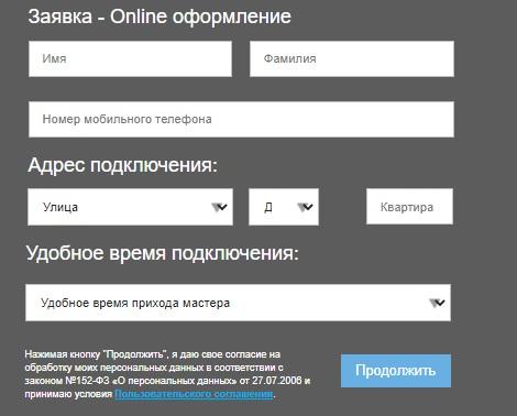 Реутов Телеком регистрация
