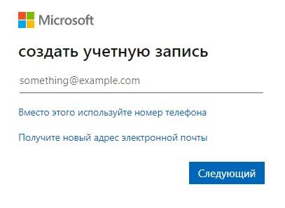 Майкрософт регистрация