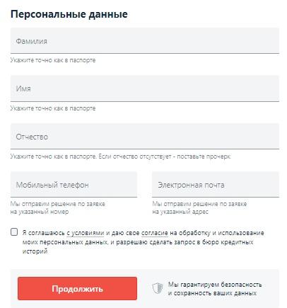 Альфа-Банк регистрация