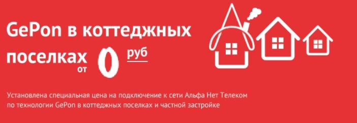 Альфа Нет Телеком регистрация