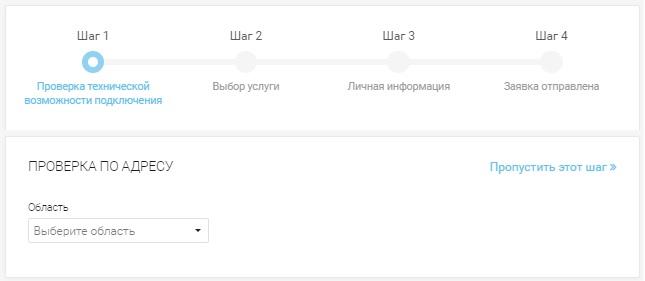beltelecom регистрация
