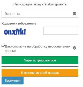 ГУУ регистрация