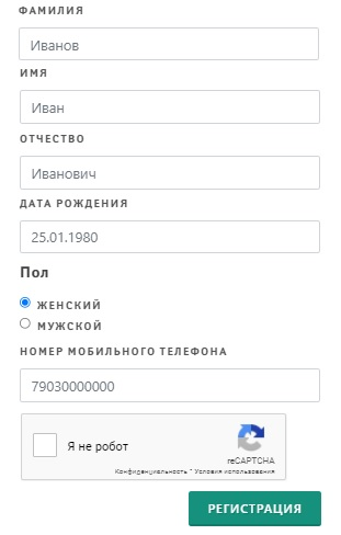 МКНЦ регистрация