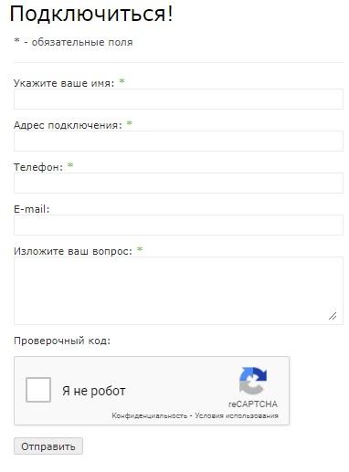 ТК ТЕЛ регистрация