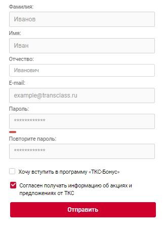 ТКС регистрация
