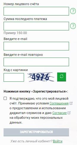 ТНСэнерго Карелия регистрация