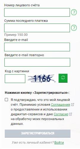 ТНСэнерго Кубань регистрация