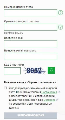 ТНСэнерго Марий Эл регистрация