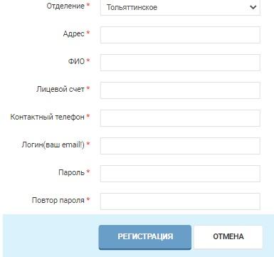 ТольяттиЭнергоСбыт регистрация