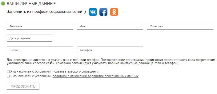ТианДэ регистрация